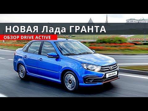 ЛАДА ГРАНТА 2019 Drive Active обзор от Энергетика