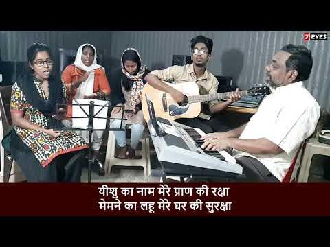 Anti-Virus 2020 Hindi Song: यीशु का नाम मेरे प्राण की रक्षा  YEESHU KA NAAM MERE PRAAN KI RAKSHA