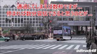 渋谷を走行する、2017年3月25日に国立代々木競技場第一体育館で開催され...