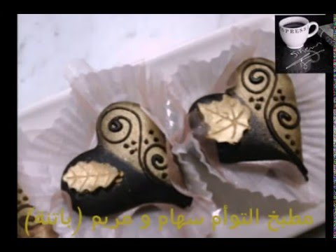 القلوب الذهبية حلوة جزائرية من مطبخ التوأم سهام و مريم (باتنة)