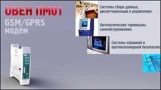 Рекламный ролик GSM/GPRS модем ОВЕН ПМ01