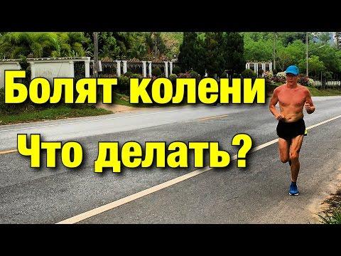 Болят колени во время бега