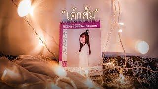 [MV] เค้กส้ม - PNeuma (Natherine BNK48 Original fan song)