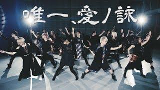 【おどはくコラボ】唯一、愛ノ詠を踊ってみた【オリジナル振付】 thumbnail
