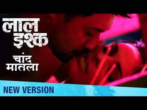 Chand Matla चांद मातला  Laal Ishq  Swwapnil, Anajana Sukhani, Nilesh Moharir  Kissing Scene