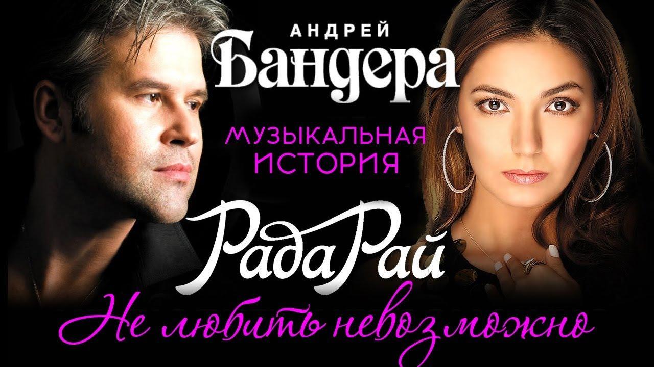 Рада Рай и Андрей Бандера — Музыкальная история о любви (Весь альбом)