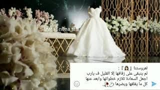زفاف عروس عروستنا