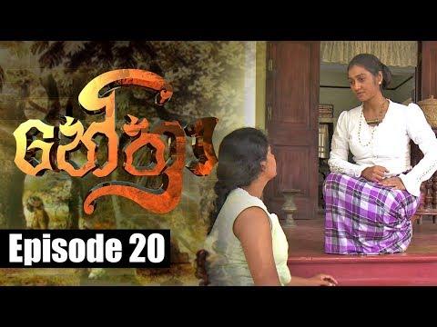 Nethra - නේත්රා Episode 20 | 16 - 04 - 2018 | SIYATHA TV