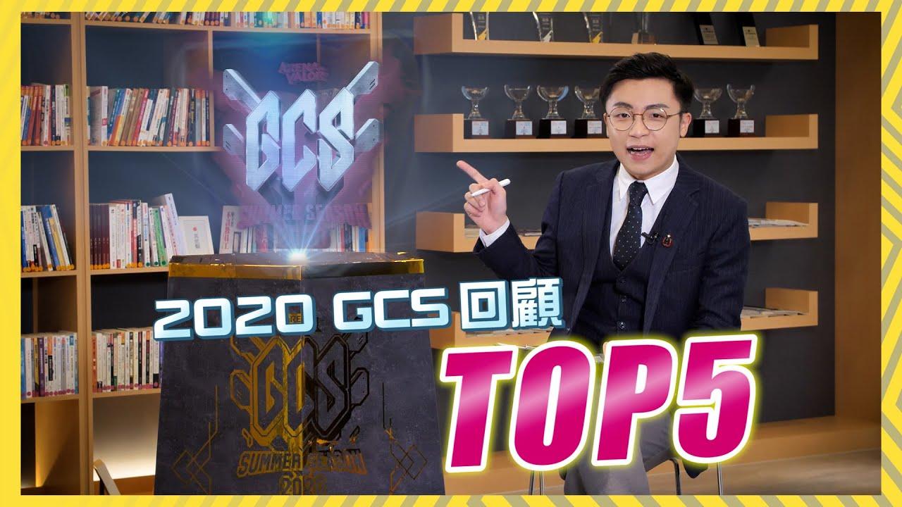 AOV : 2020 GCS回顧TOP5 feat. GHOT很熱《Garena 傳說對決》