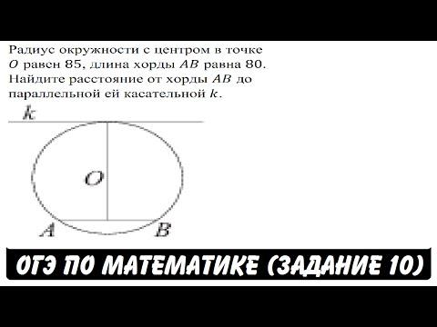 Радиус окружности с центром в точке O равен 85 ... | ОГЭ 2017 | ЗАДАНИЕ 10 | ШКОЛА ПИФАГОРА