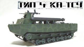 Тип 4 Ка-Тсу: бронетранспортер, амфибия, торпедоносец