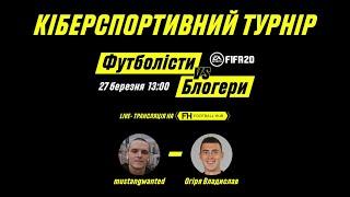 FIFA 20. Футболісти vs Блогери. Mustangwanted vs Владислав Огіря