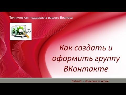 Как создать и оформить группу ВКонтакте