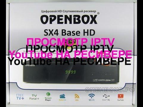 Просмотр  IPTV, YouTube на ресиверах марки Openbox SX4,СX4 Base, SX6 HD, SX9, SX9 Combo