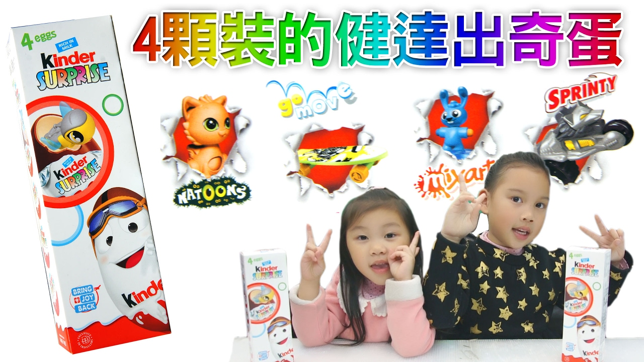 Teenagers Toys Would Like That : Gilda qiao eggs chocolate two kids bugs elegant