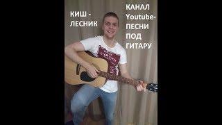 Как играть КиШ – лесник на гитаре (видео урок)