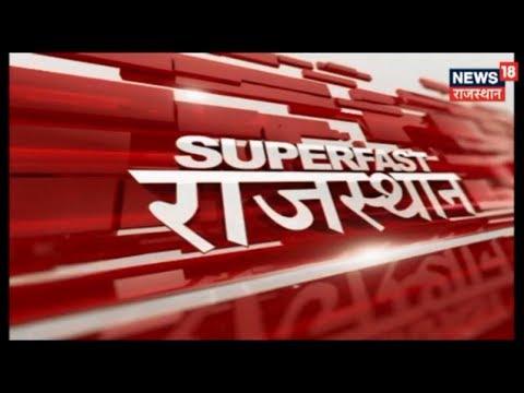 तेज़ रफ़्तार ख़बरें राजस्थान से | Superfast Rajasthan | February 9, 2019