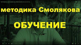 Коррекция атланта Смолякова, обучение технологии.