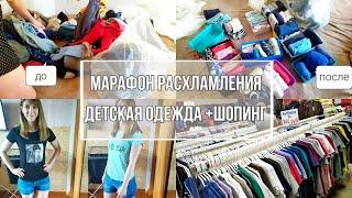 РАСХЛАМЛЯЮ ДЕТСКУЮ ОДЕЖДУ Организация и хранение шоппинг Часть 4