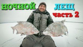 Ловля крупного леща зимой. Зимняя рыбалка в палатке. Часть 2