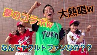 チャンネル登録よろしく!!! 東京ヤクルトスワローズファンに 他球団...