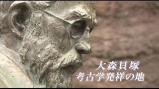 品川歴史探訪 大森貝塚とモース博士 ~日本考古学の出発点~
