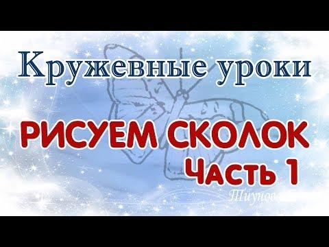 """Рисуем сколок """"Бабочка"""" #кружевныеуроки #кружево #кружевнойсколок #ElenaTiunova"""