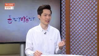 [200204] 몸건강 마음건강 - 한의학 (서울 광진…