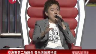 《声动亚洲》亚洲赛第二场厮杀 张宇孙楠互抢学生