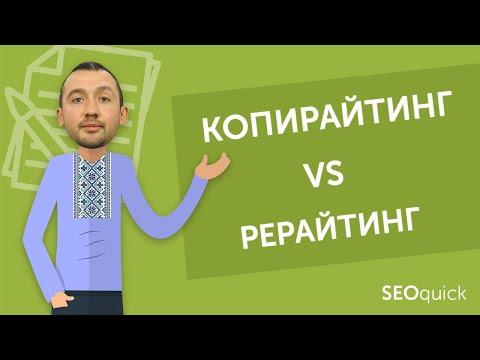 Копирайтинг или рерайтинг (Как найти копирайтера?) | SEOquick 2019