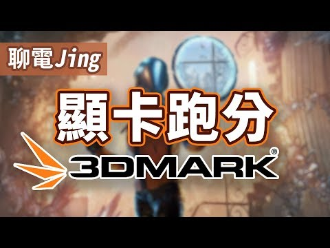 如何幫顯示卡跑分? 3DMark 跑分+燒機使用教學  聊電Jing [CC ...