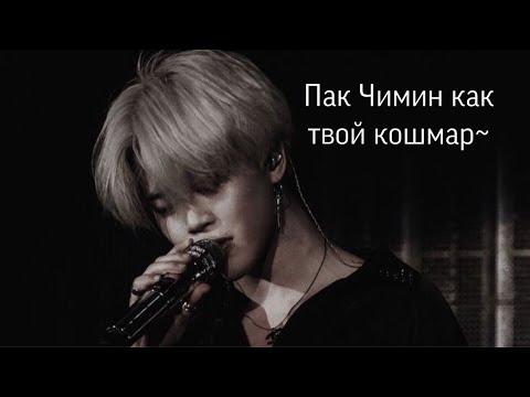 [+18] Пак Чимин как твой ночной кошмар | BTS| 1 часть