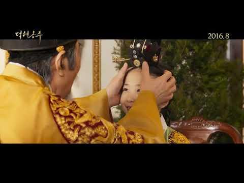 Son Prenses izle | Deok-hye-Ong-joo izle 2016 Türkçe Altyazılı izle