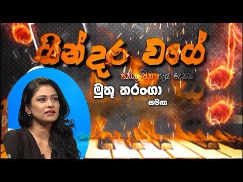 Gindara Wage - ගින්දර වගේ - Muthu Tharanga