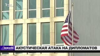 Акустическая атака на дипломатов США