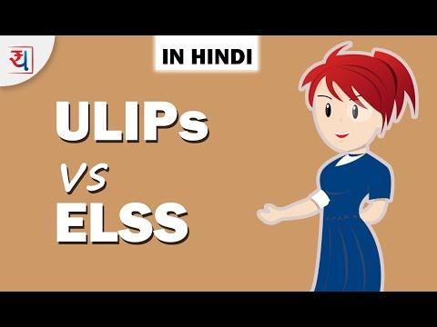 ULIP vs ELSS | Unit Linked Insurance Plans vs Equity Linked Saving Scheme