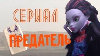 """Сериал """"ПРЕДАТЕЛЬ"""" #2 серия stop motion"""