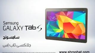 إستعراض مميزات سامسونج جالكسى تاب إس 10.5 Samsung Galaxy Tab S ما الجديد ؟