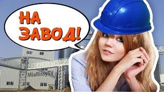 Rissy - На завод! [Original Song by MiaRissyTV]