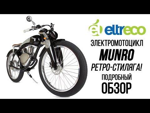 Электромотоцикл Munro - стильный ретро-мотоцикл с электромотором