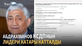 Юстиция министрлиги Абдрахмановду КСДПнын лидери катары каттады
