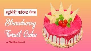 Eggless Strawberry Forest Cake Recipe Strawberry Cake Decoration Tutorail स्ट्रॉबेरी फारेस्ट केक