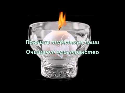 Поющие тибетские чаши очищение негатива