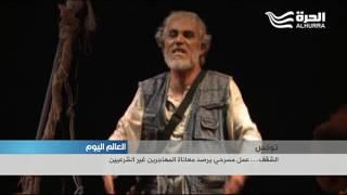 الشقف... عرض مسرحي تونسي حول معاناة الهجرة غير الشرعية