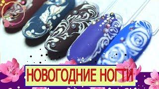 NAILS: Дизайны ногтей к новому году: Соколова Светлана