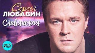 Сергей Любавин   Славянская (Official Audio 2018)
