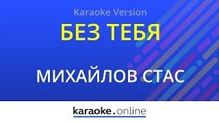 Без тебя - Стас Михайлов (Karaoke version)