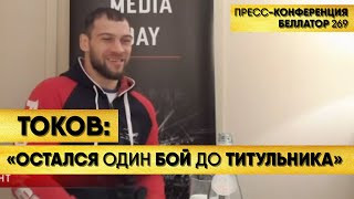 Анатолий ТОКОВ - Почему пропустил титульный бой с Гегардом Мусаси Почему так долго не выступал