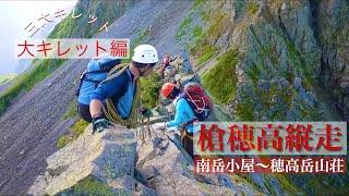 事故多発!!国内難関一般ルート、大キレット/南岳小屋~穂高岳山荘