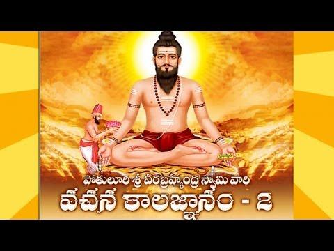 potuluri-veera-brahmendra-swamy-kalagnanam-part-2---bhakti